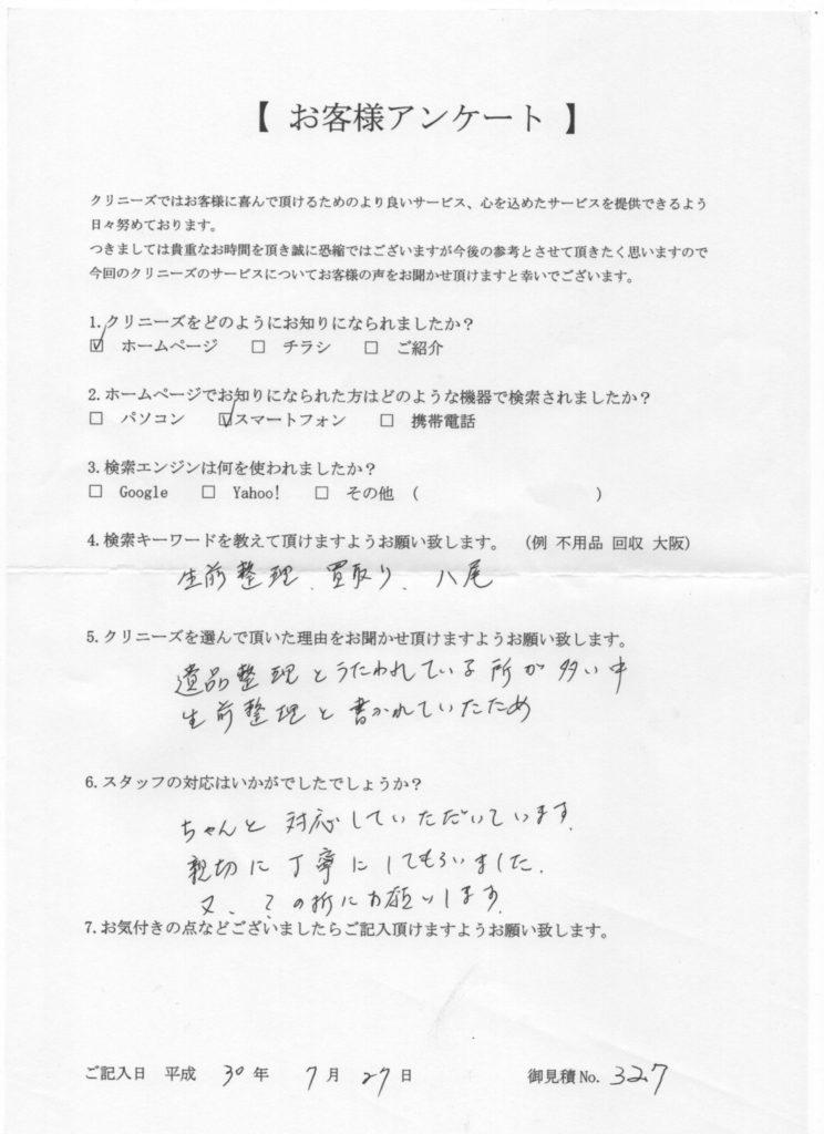 大阪府八尾市 生前整理 H様 60代女性 クリニーズお客様の声