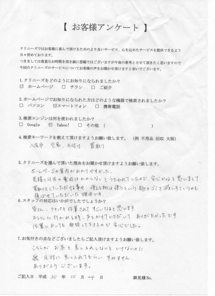 大阪府八尾市での遺品整理アンケート