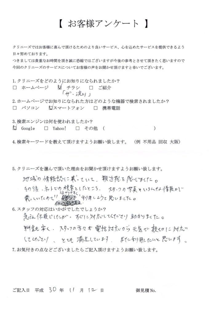 大阪市淀川区での不用品回収アンケート