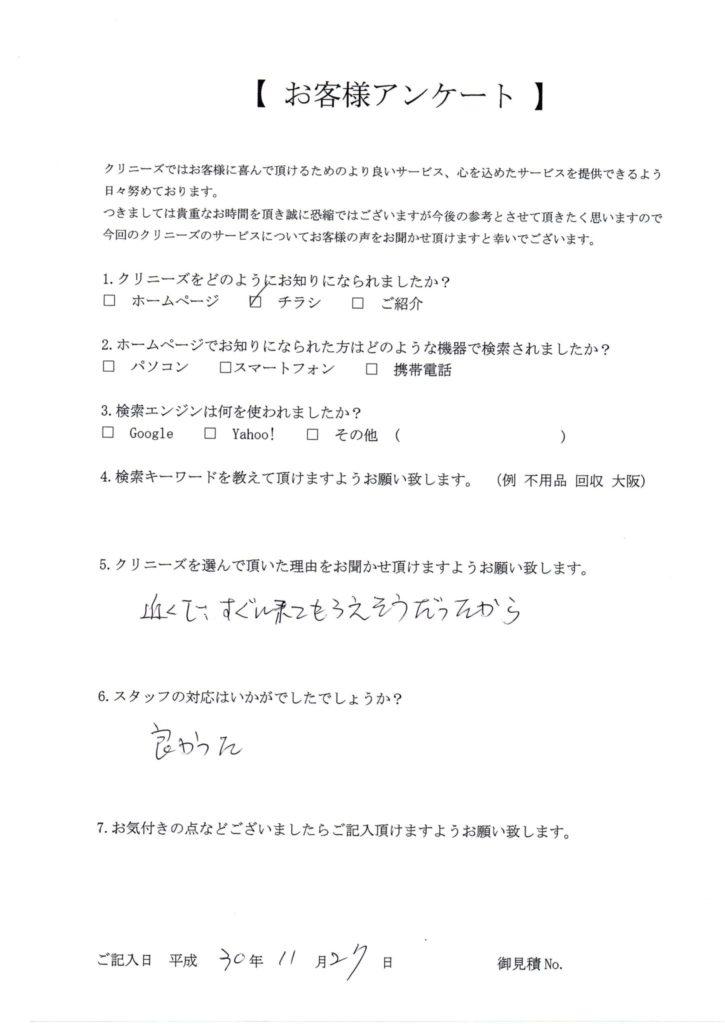 淀川区での不用品回収アンケート