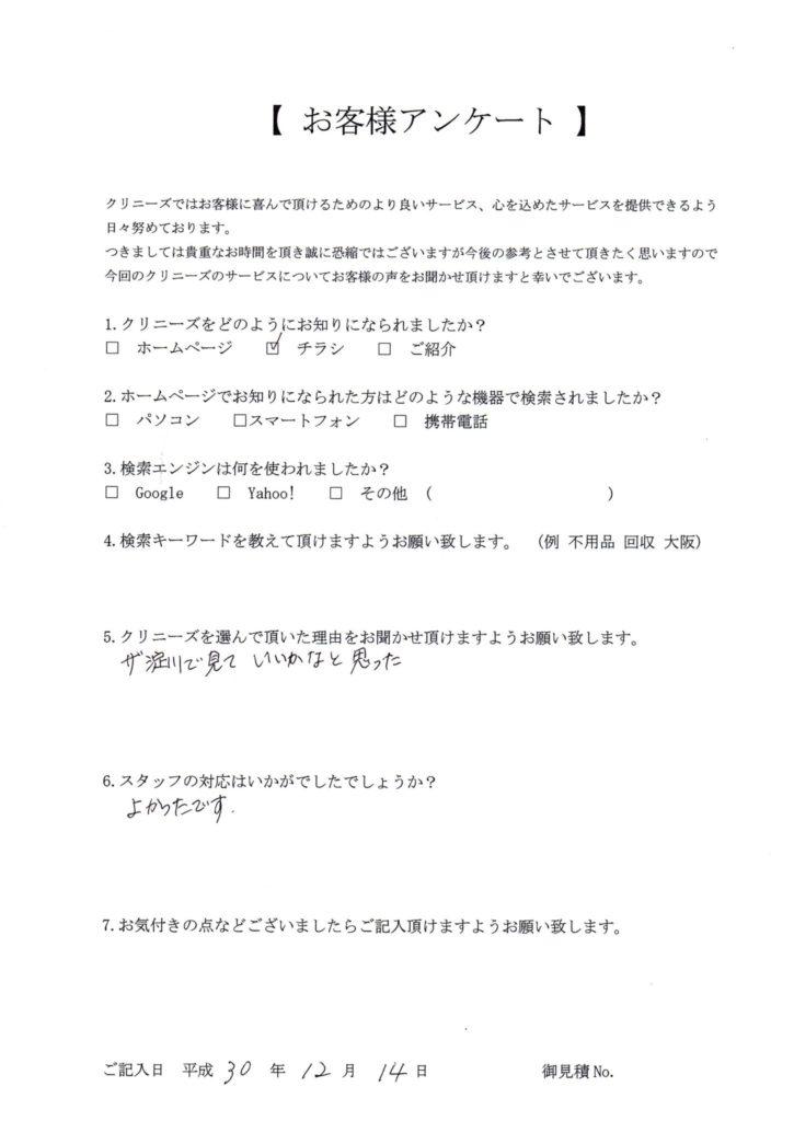 大阪市淀川区 少量の不用品処分 K様 40代女性 クリニーズお客様の声