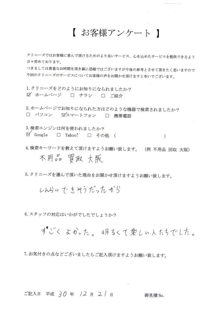 堺市での不用品回収・不用品買取アンケート