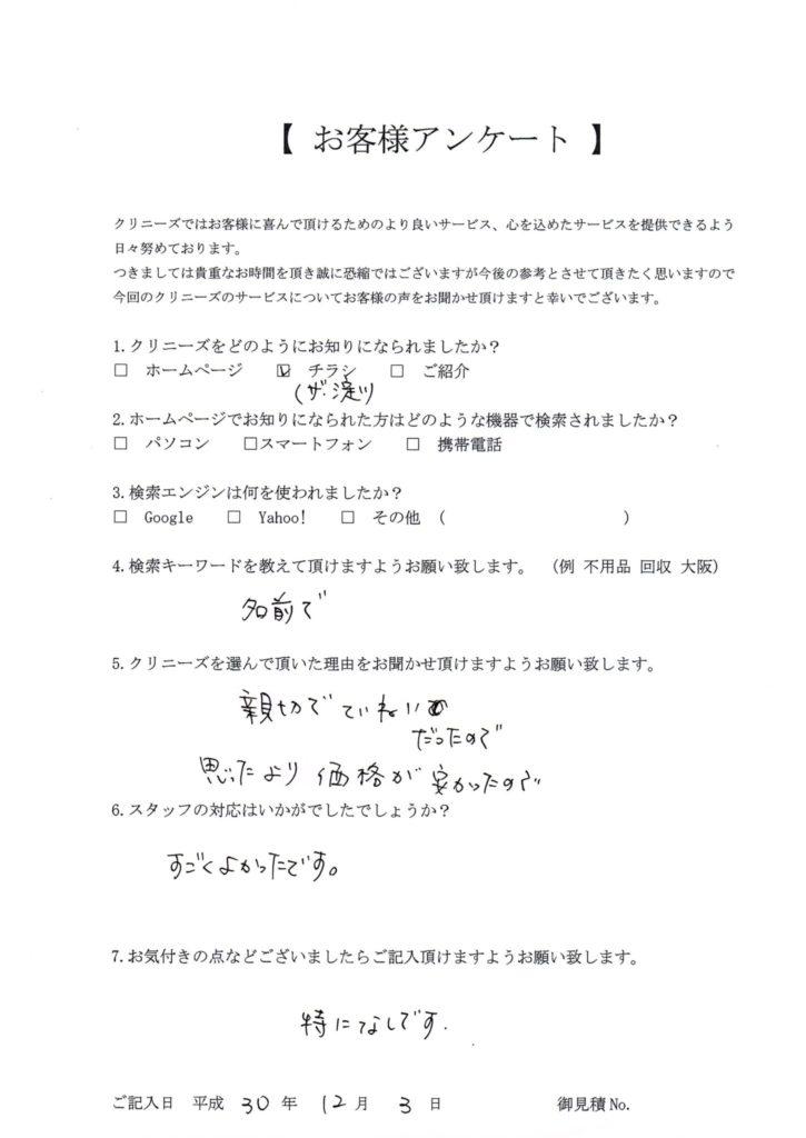 淀川区での不用品回収・不用品買取アンケート