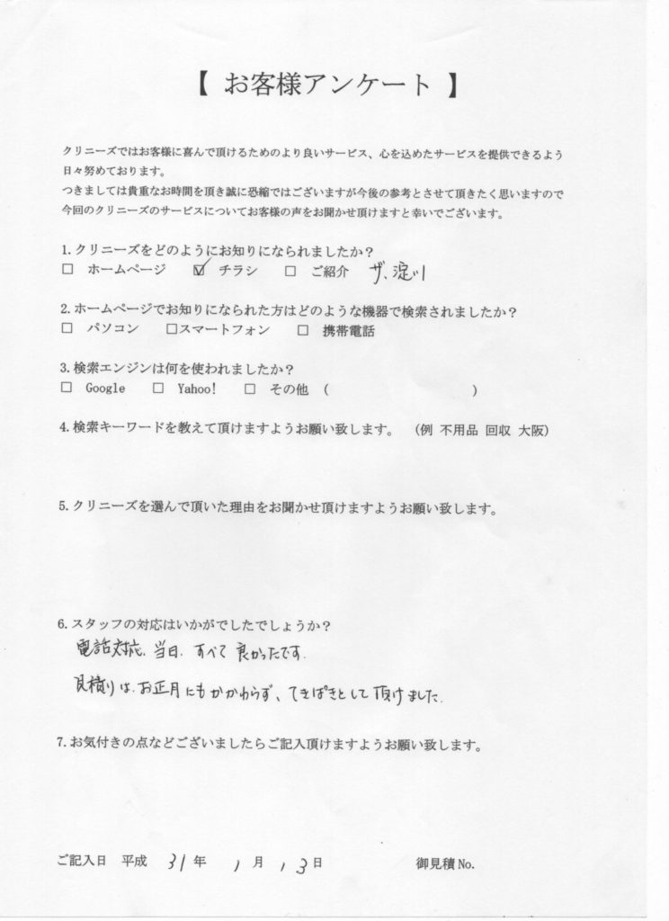 大阪市淀川区での遺品整理・不用品回収アンケート