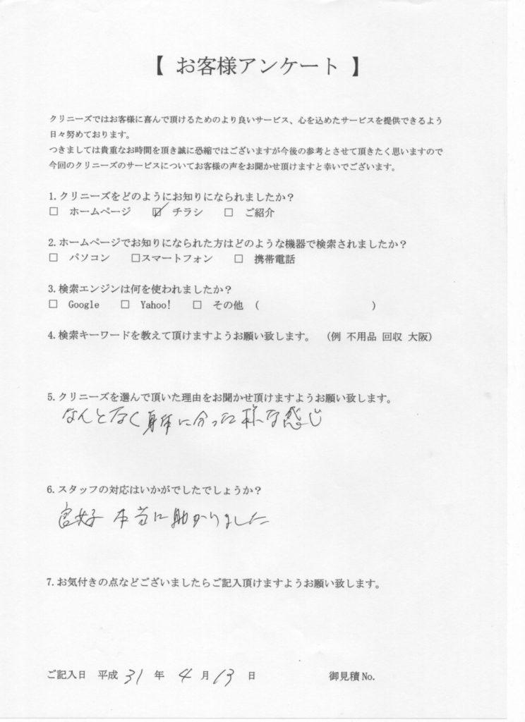 大阪市東淀川区 介護整理・福祉住環境整理 T様 60代男性 クリニーズお客様の声