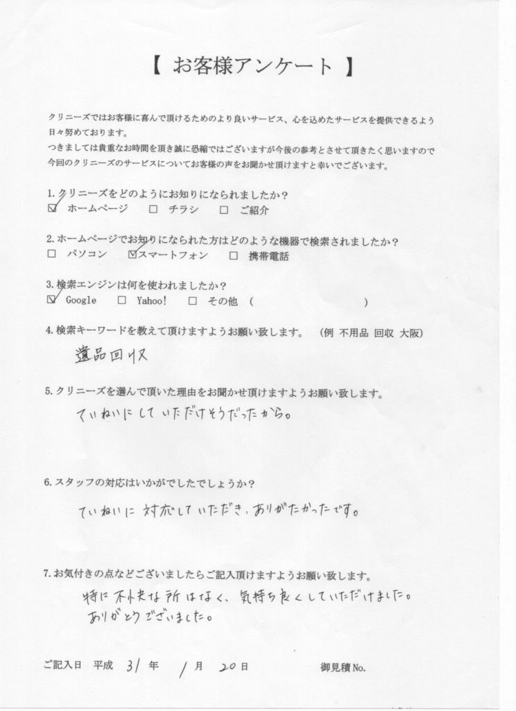 兵庫県三田市の遺品整理アンケート