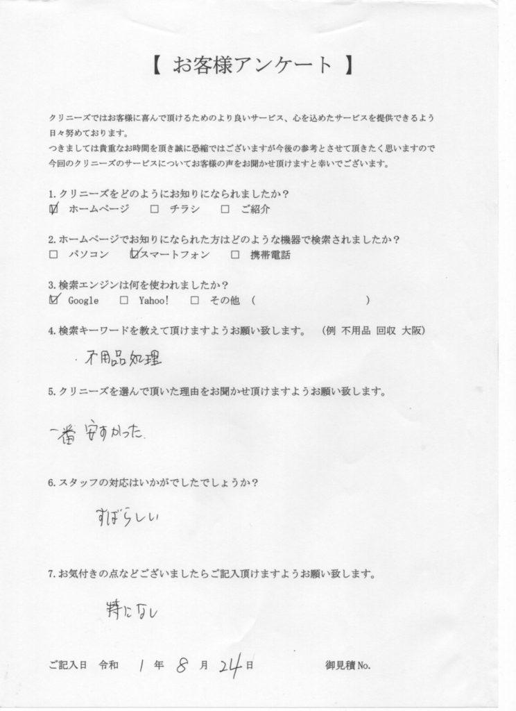 兵庫県尼崎市の家一軒丸ごと整理アンケート