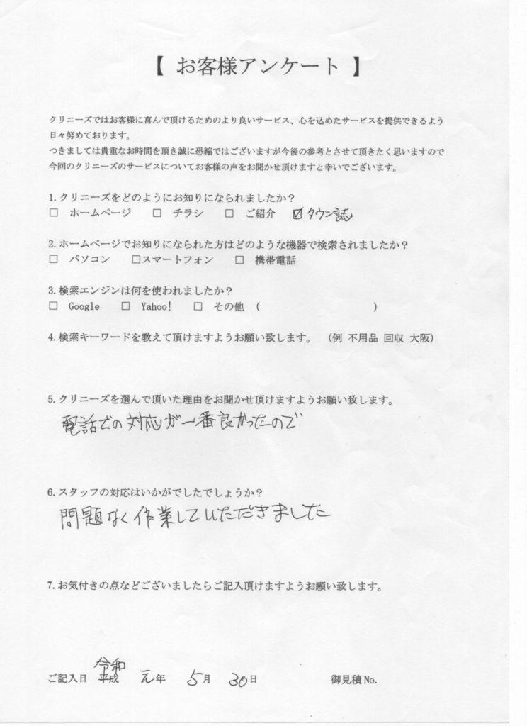 大阪市淀川区の店舗整理アンケート