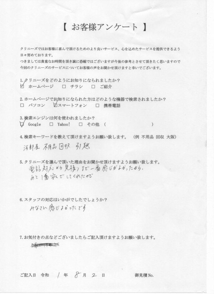 大阪府吹田市の大量の不用品回収アンケート