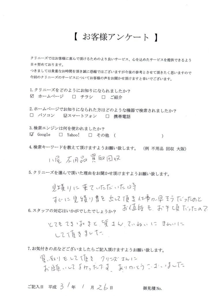 大阪府八尾市の家丸ごと整理アンケート