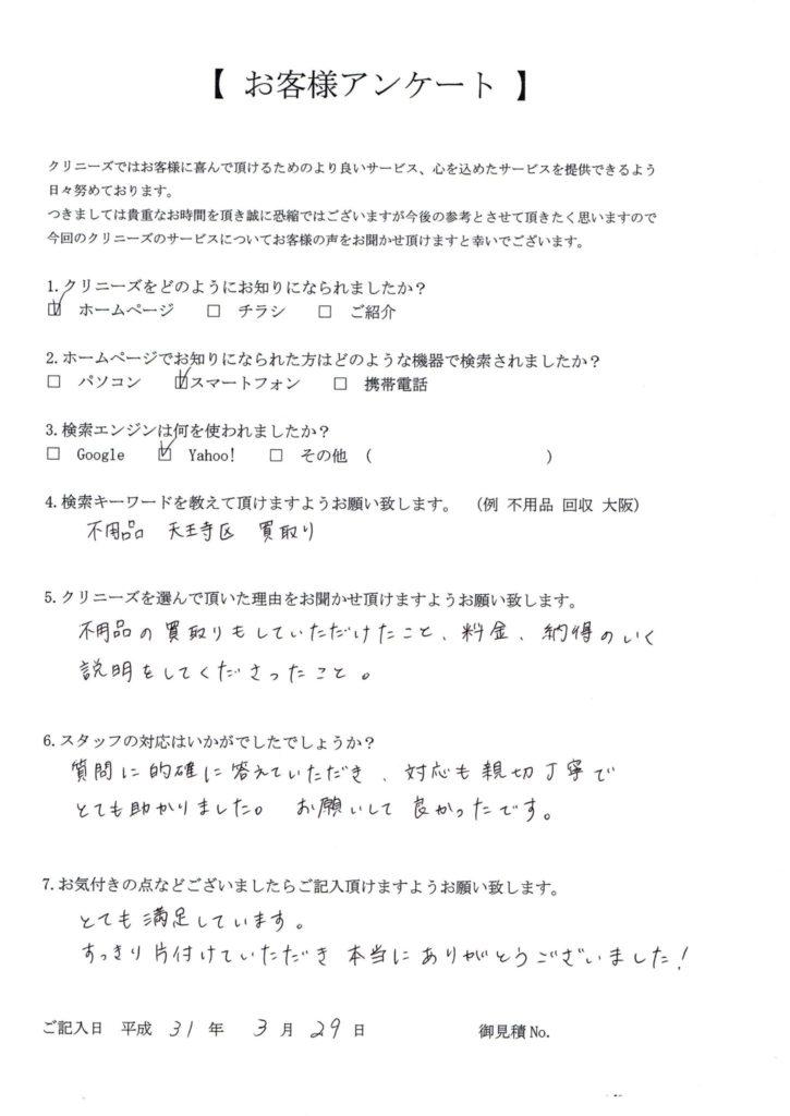 大阪市天王寺区の家一軒丸ごと整理アンケート