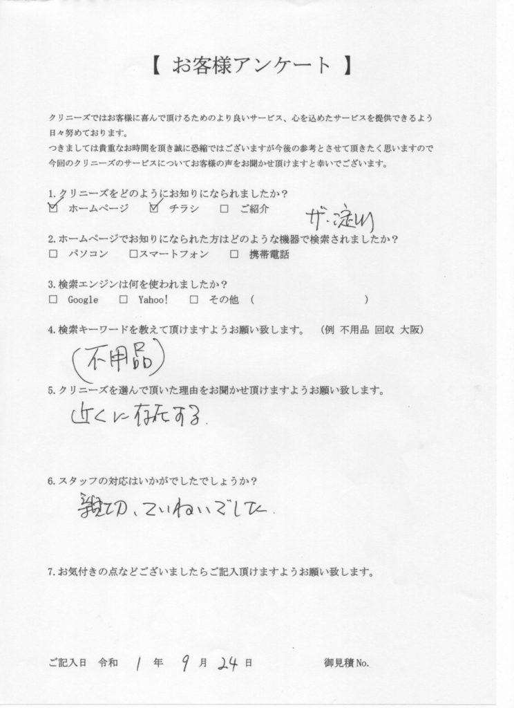 大阪市淀川区の家一軒丸ごと整理アンケート