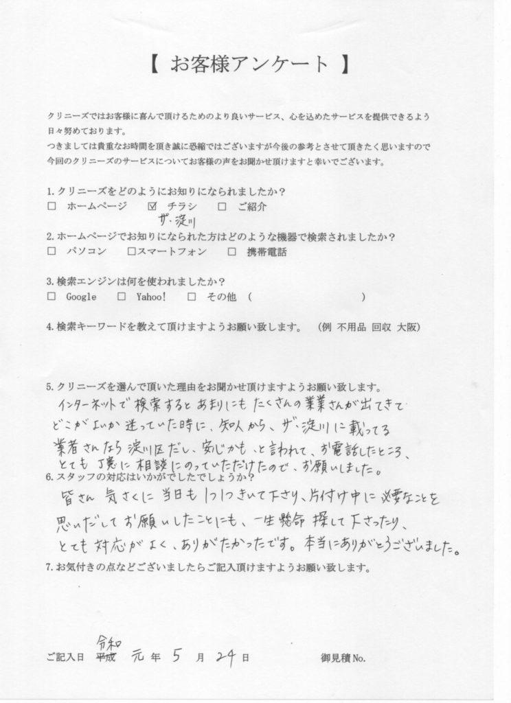 淀川区の生前整理アンケート