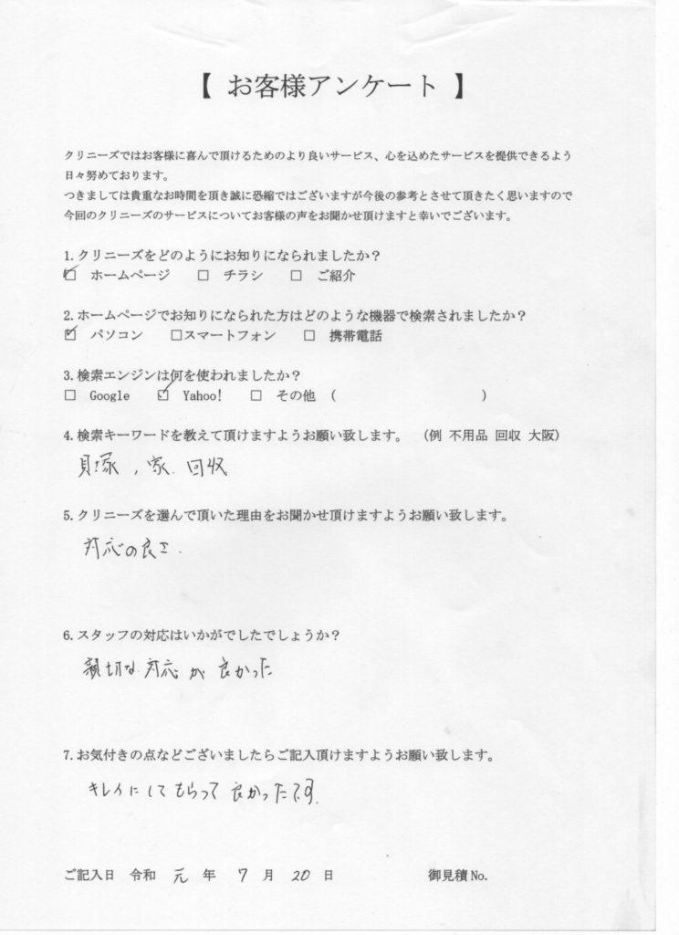 大阪府貝塚市 生前整理 M様50代女性 クリニーズお客様の声