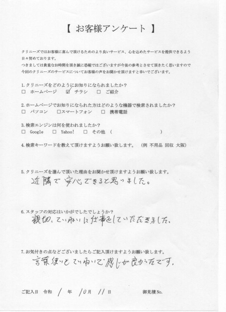 大阪市淀川区の少量の不用品回収アンケート
