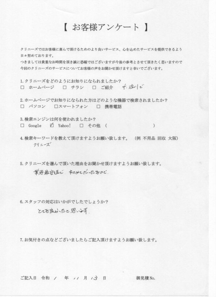 大阪市淀川区の生前整理アンケート