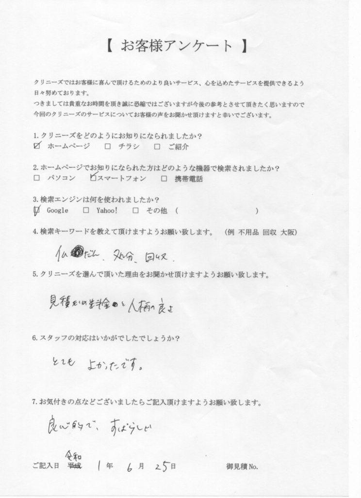 大阪市浪速区の大量の不要品回収アンケート