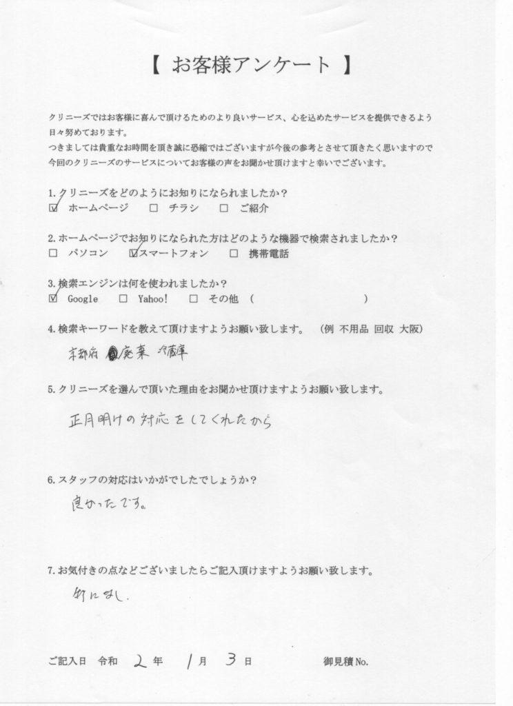 京都市伏見区 少量の不用品処分 S様 40代男性 クリニーズお客様の声