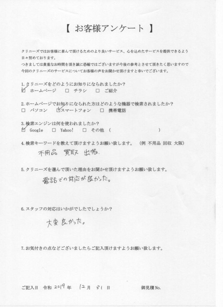 兵庫県西宮市 少量の不用品処分 N様 20代女性 クリニーズお客様の声