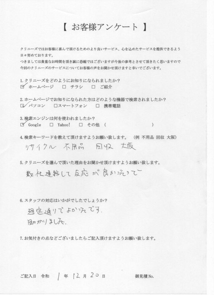 大阪市東淀川区 少量の不用品処分 A様 40代男性 クリニーズお客様の声