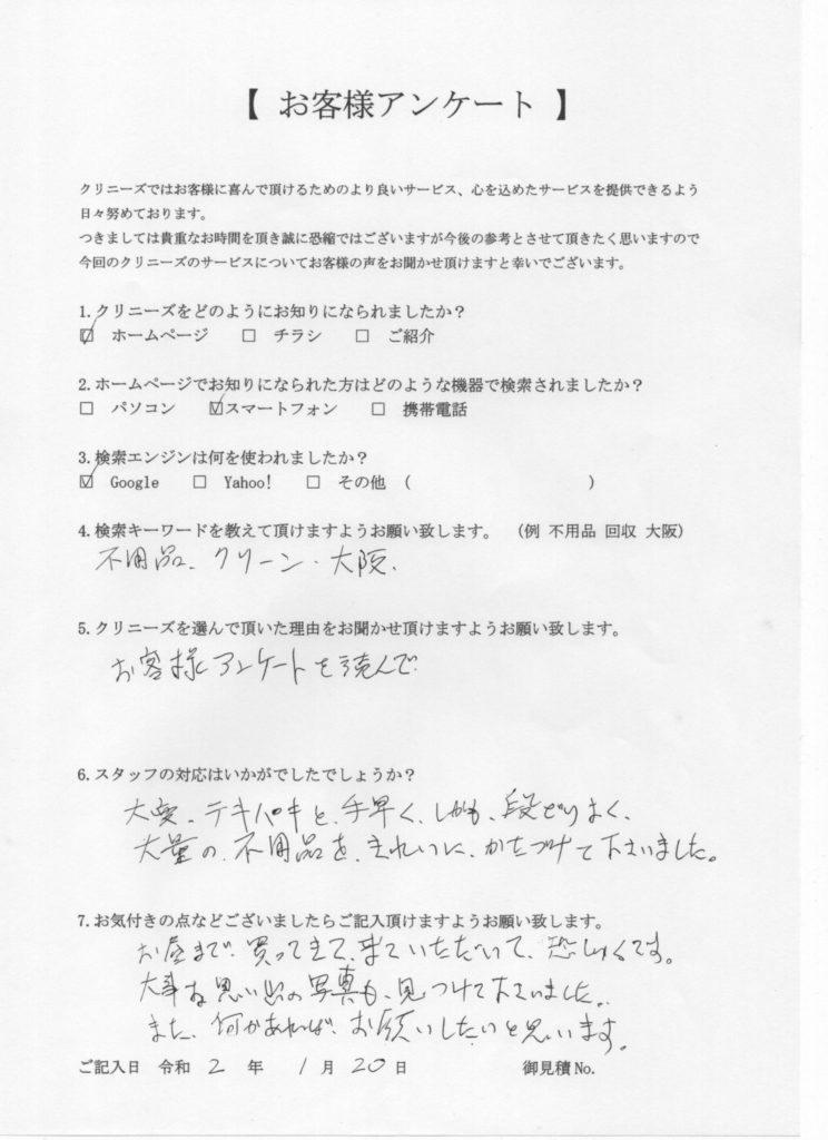 大阪市天王寺区M様50代女性大量の不用品回収