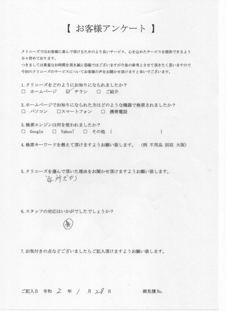 大阪市淀川区K様80代女性少量の不用品回収