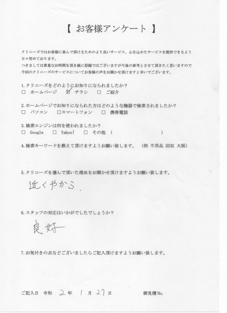 大阪市淀川区N様70代男性 少量の不用品回収アンケート