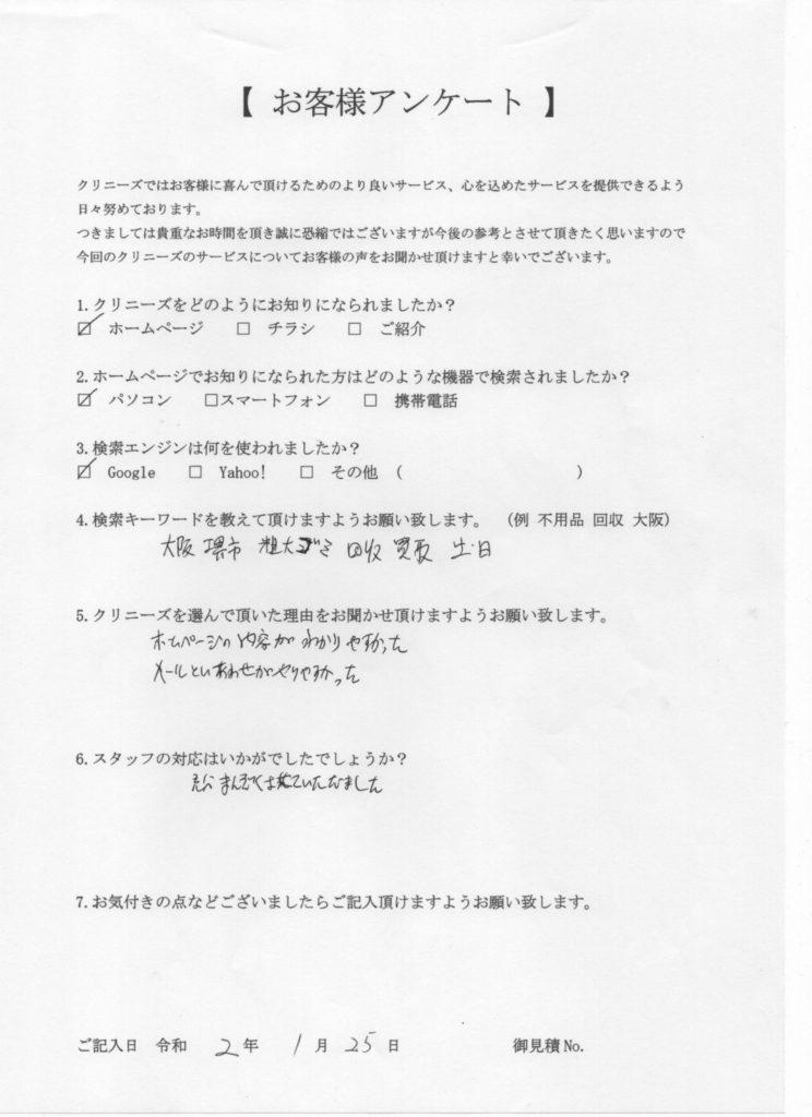堺市堺区T様50代男性大量の不用品回収アンケート