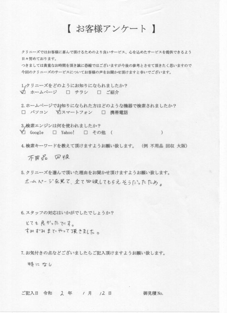 大阪府八尾市N様20代女性大量の不用品回収家一軒丸ごと整理
