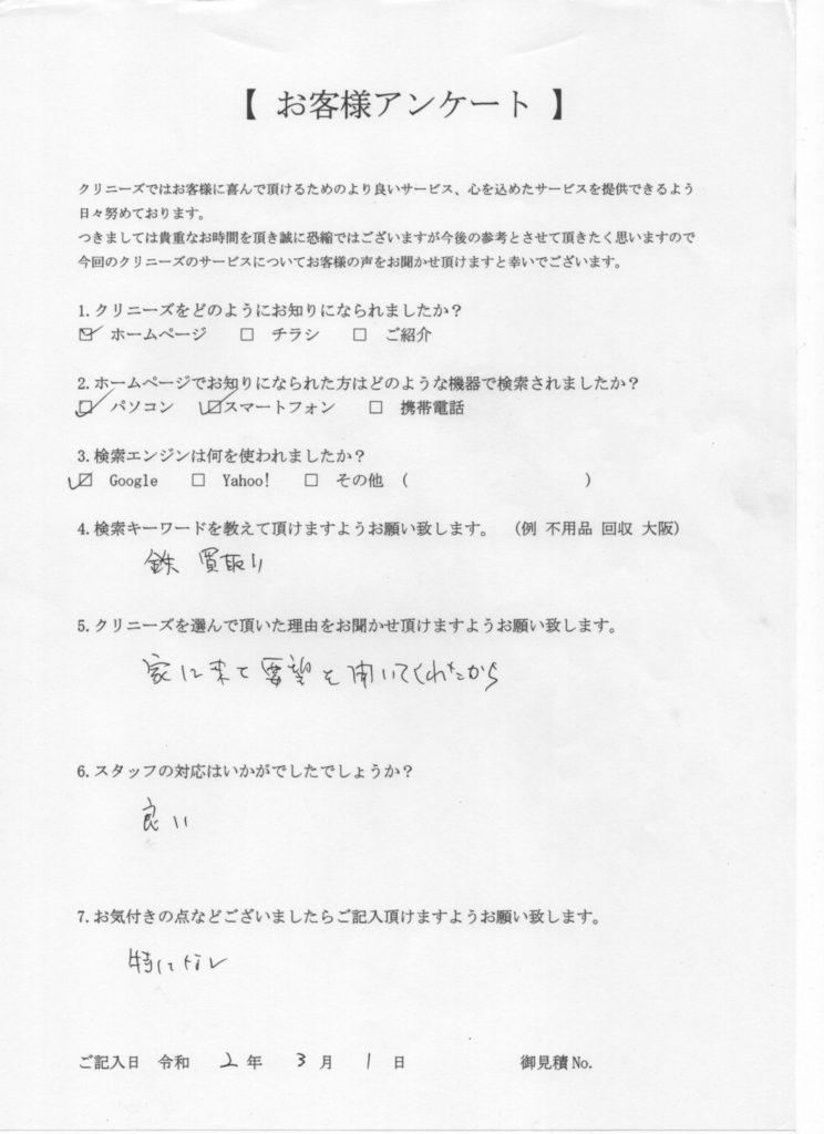 大阪府八尾市 T様 50代男性 遺品整理 クリニーズお客様の声