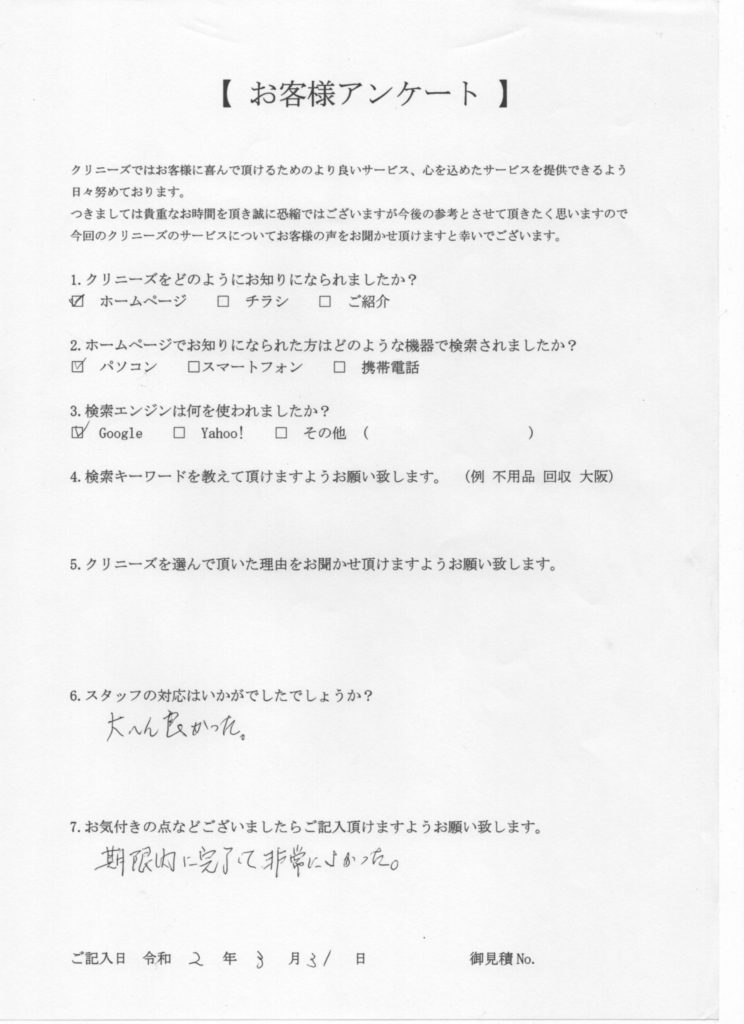 大阪府堺市倉庫整理大量の不用品処分
