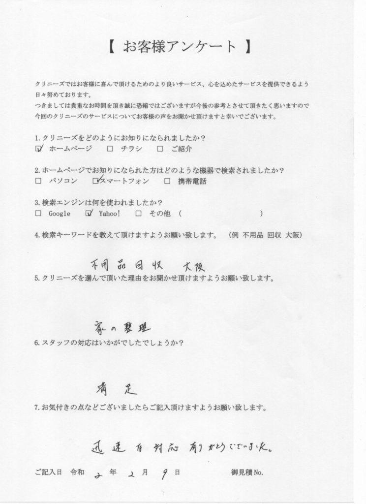 大阪府堺市堺区 S様 60代男性 空き家整理 家一軒丸ごと整理のアンケート