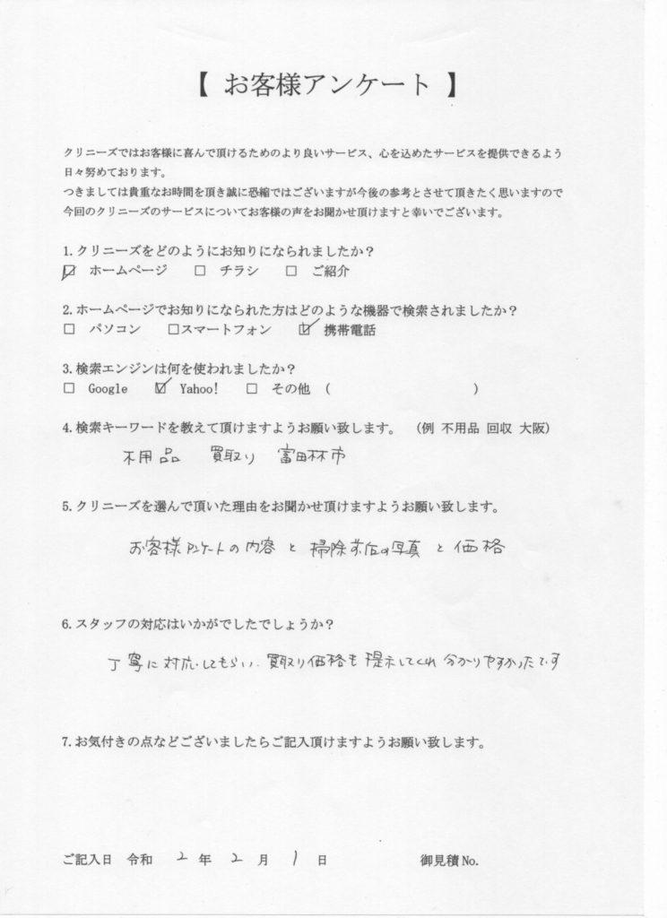 大阪府富田林市 家一軒まるごと整理・お片付け M様 40代女性 クリニーズお客様の声