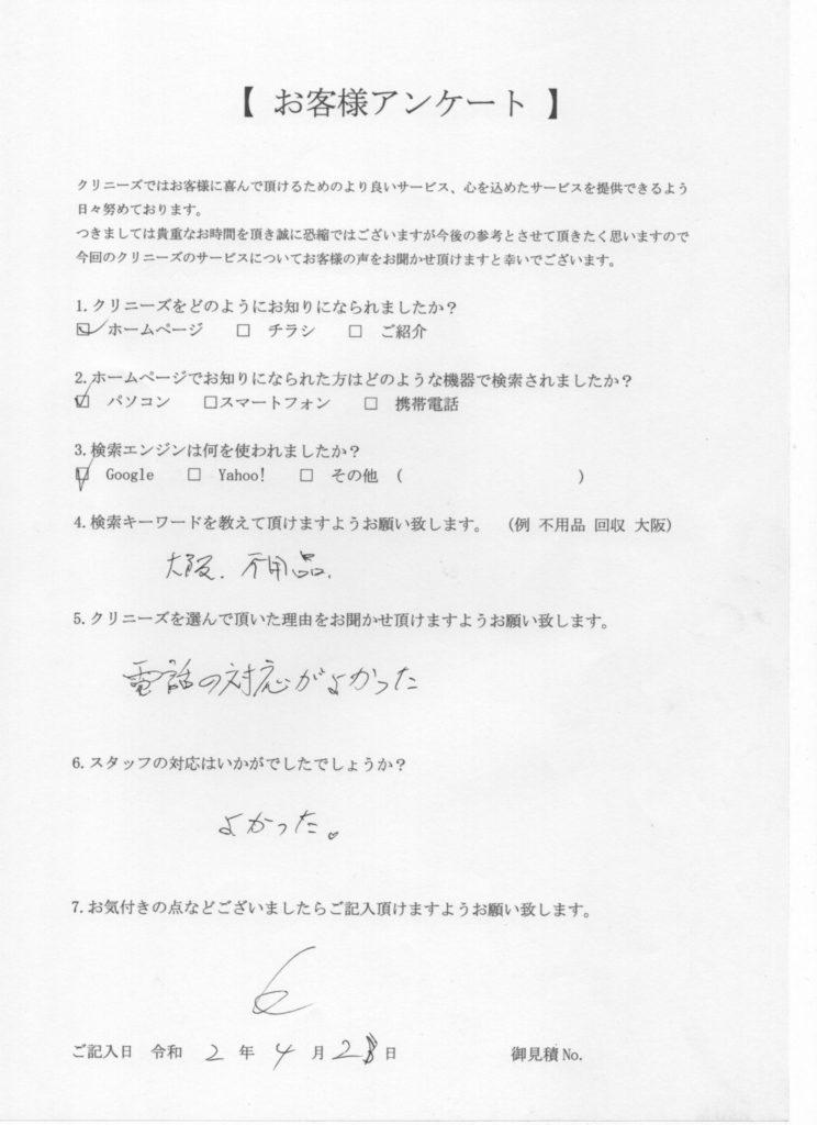 大阪市平野区 店舗・会社・倉庫・工場などの整理・不用品処分 事業者のお客様 クリニーズお客様の声