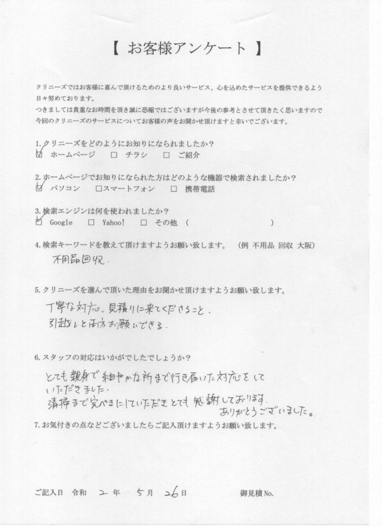 大阪市生野区40代男性 大量の不用品処分 家一軒丸ごと整理 引越しサービスのアンケート