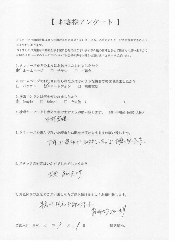 兵庫県尼崎市 I様 50代男性 生前整理 大量の不用品処分