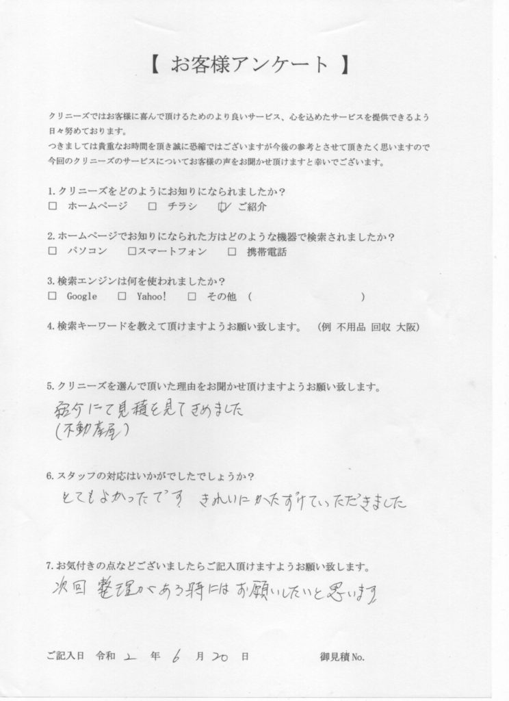 大阪府堺市堺区 遺品整理 T様 70代女性  クリニーズお客様の声