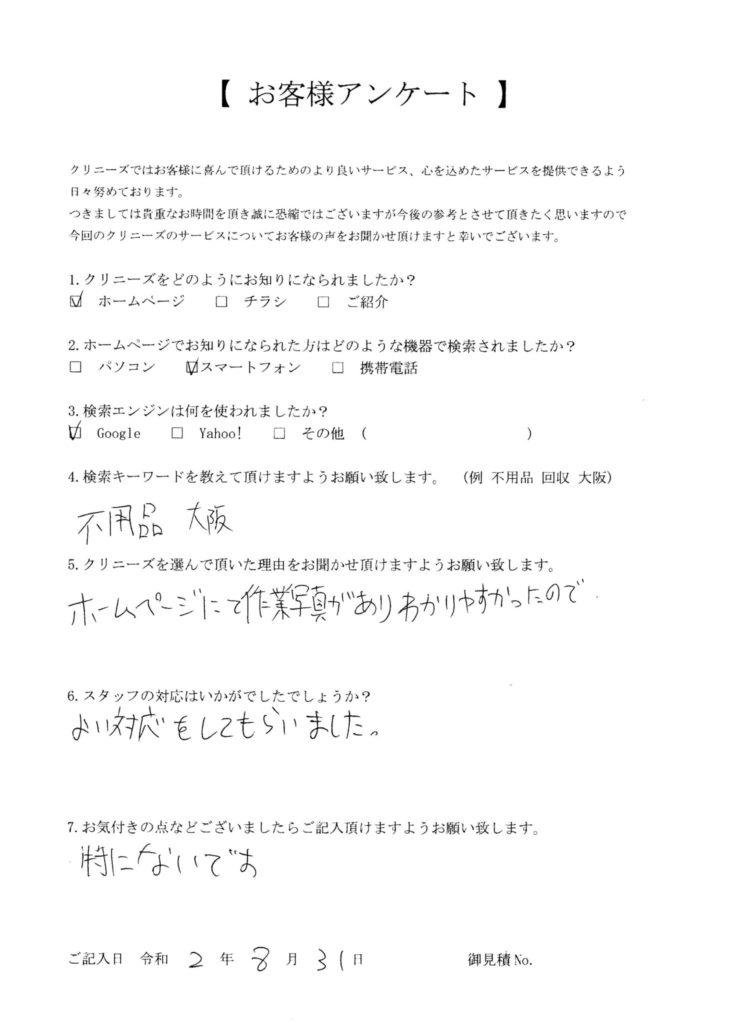 大阪市平野区 店舗・会社・倉庫・工場などの整理・不用品処分 事業者のお客様の声
