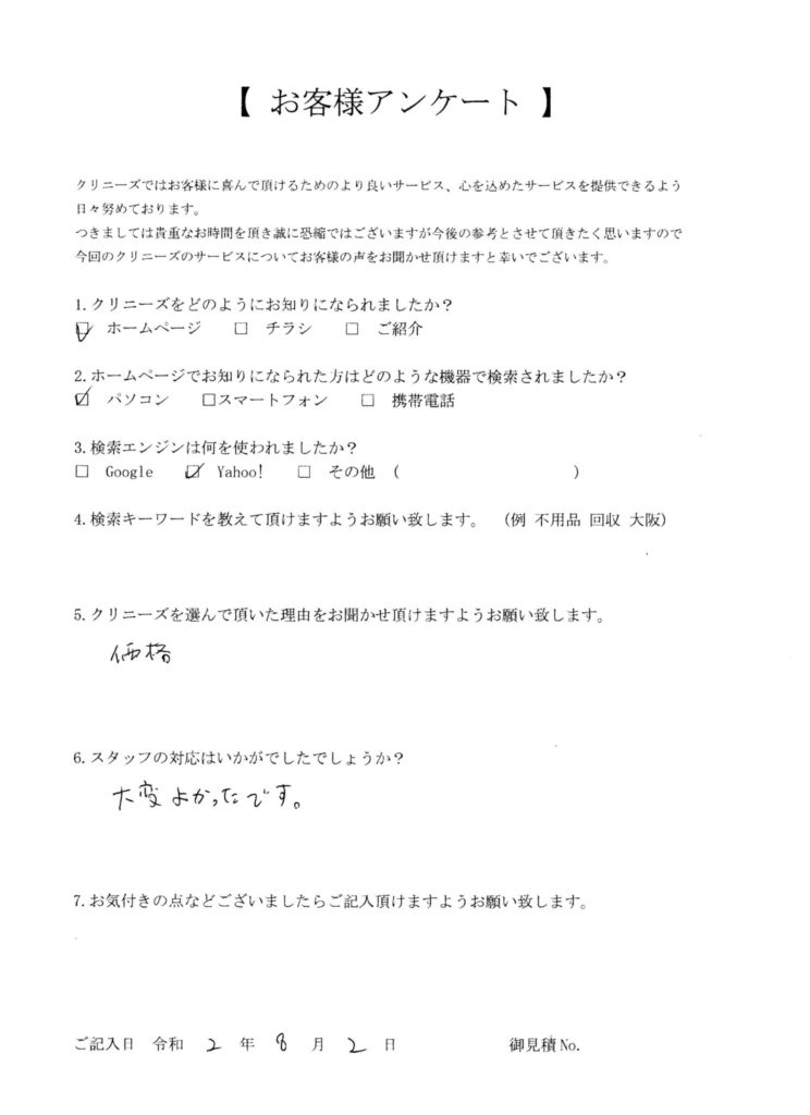 京都市北区 少量の不用品処分 M様 70代女性 クリニーズお客様の声