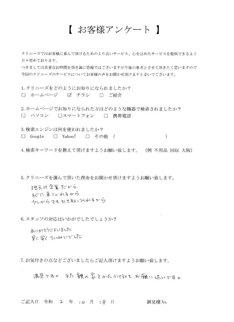 大阪市淀川区 大量の不用品処分 E様 40代男性 お客様の声