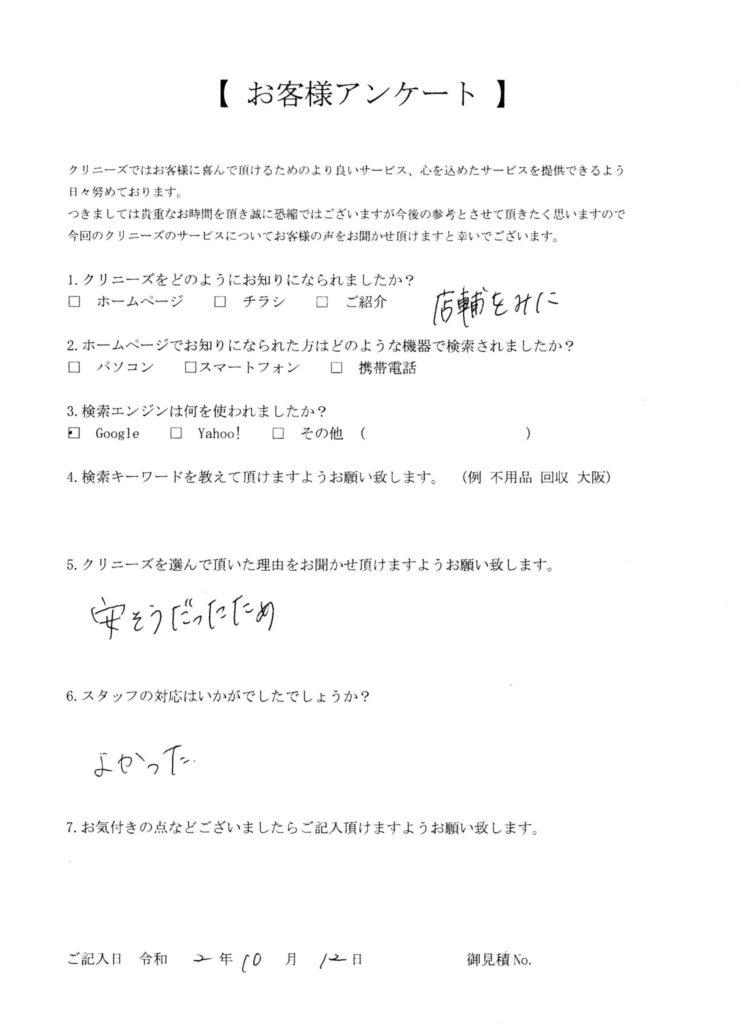 大阪市淀川区 大量の不用品処分 F様 50代女性 お客様の声