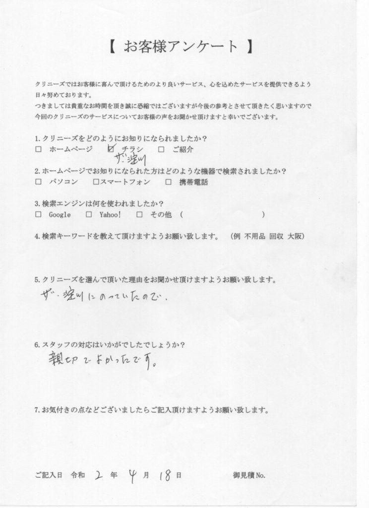 大阪市淀川区 介護整理・福祉住環境整理 お客様の声