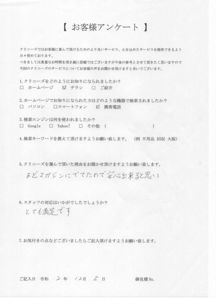 大阪市淀川区 店舗・会社・倉庫・工場などの整理・不用品処分 法人様のお客様の声