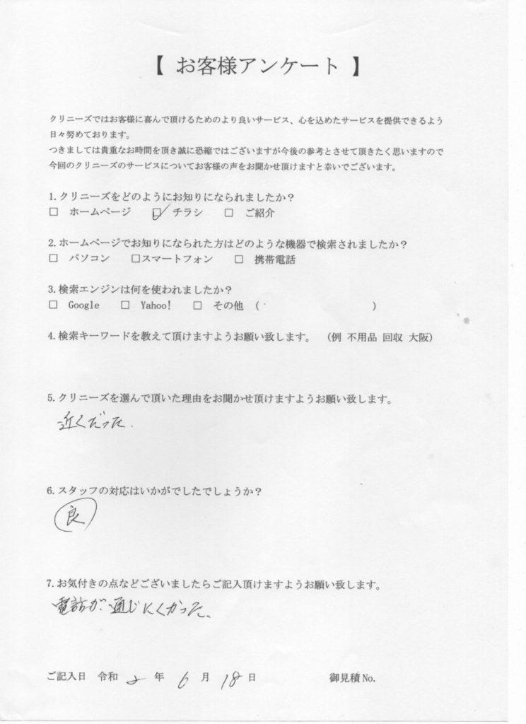 大阪市淀川区 少量の不用品処分 Y様 50代女性 お客様の声