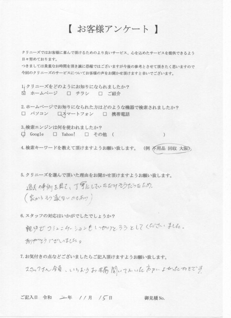 大阪府吹田市 大量の不用品処分 F様20代女性 お客様の声