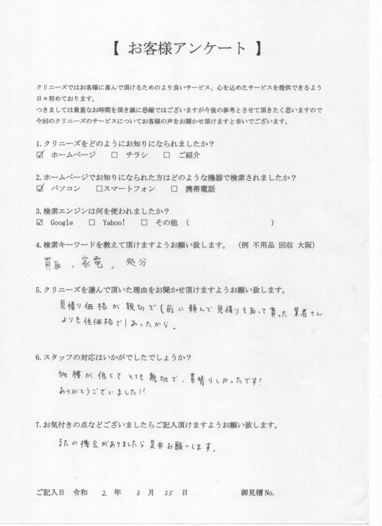 大阪府豊中市 大量の不用品処分 T様 30代男性 お客様の声
