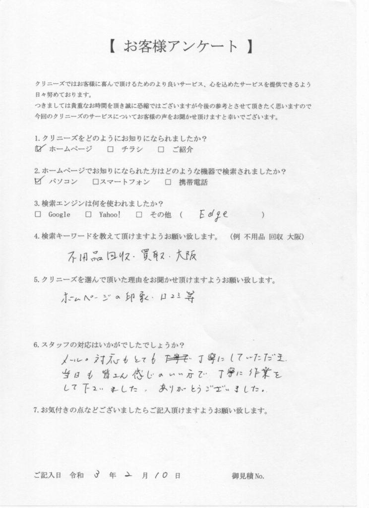 大阪府大阪狭山市 大量の不用品回収 T様40代女性 お客様の声