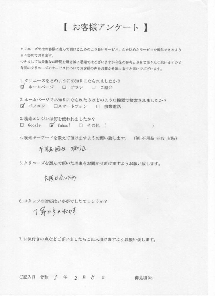 大阪市淀川区 店舗・会社・倉庫・工場などの整理・不用品処分 法人のお客様の声