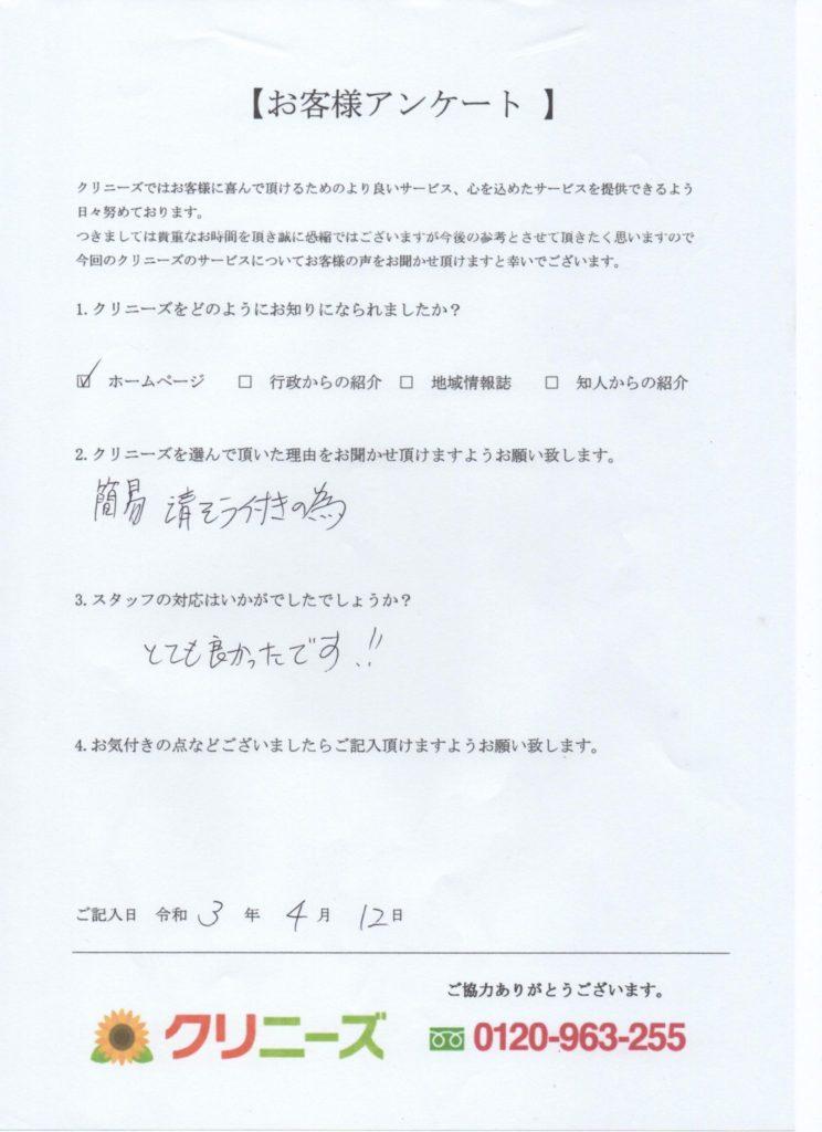 大阪市北区 大量の不用品処分 M様40代男性 お客様の声