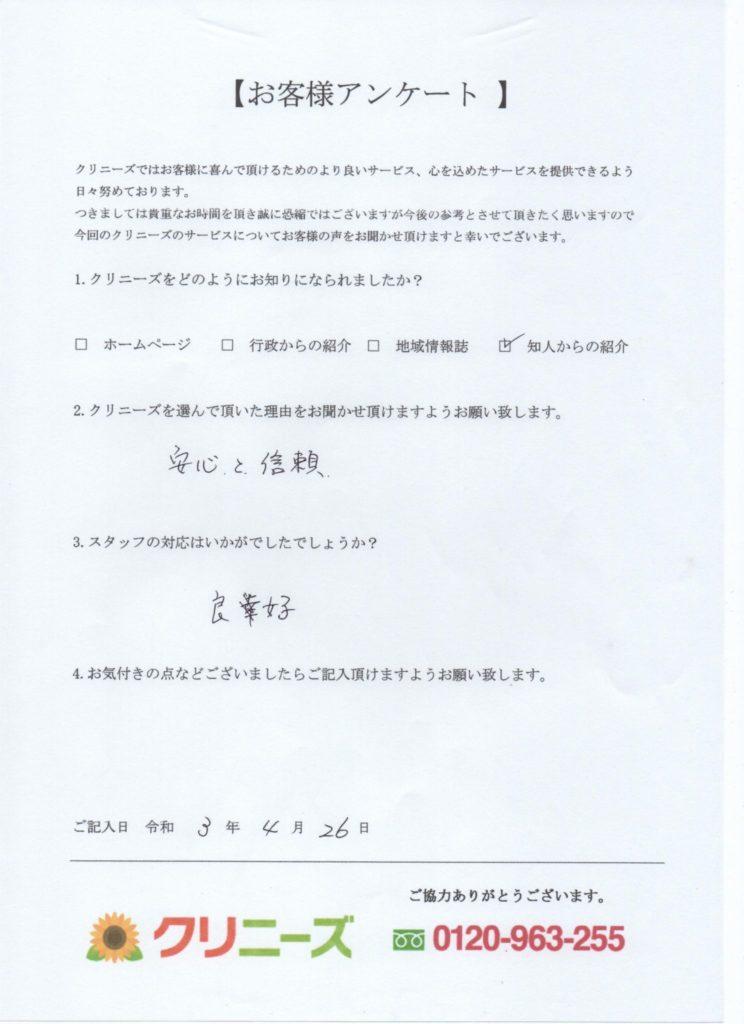 大阪市淀川区 遺品整理 N様60代女性 お客様の声